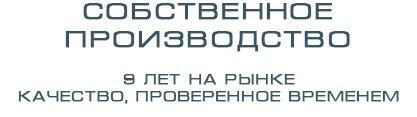Российский производитель строп