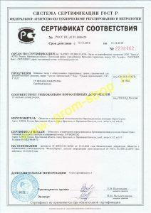 Сертификат соответствия ГОСТ на страховочные тросики для рукавов высокого давления (prom-strop.ru)